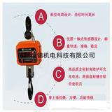 苏州OCS-3T/0.5kg直视电子吊秤