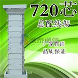 OMDF720芯光纤总配线架 开放式ODF光纤配线柜
