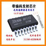 RF声表振荡发射电路 PT2260 1527 编码无线发射芯片RF112