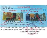 无线模块 小体积 低功耗 超外差接收模块 J05E