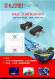 低电容 TVS 二极管阵列SR05 SLVU2.8