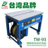 连州槽钢型捆扎机|化州半自动打包机|江门加固型捆扎机耐用性强