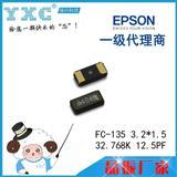 贴片石英晶体谐振器 贴片石英晶体谐振器FC-135 爱普生晶振