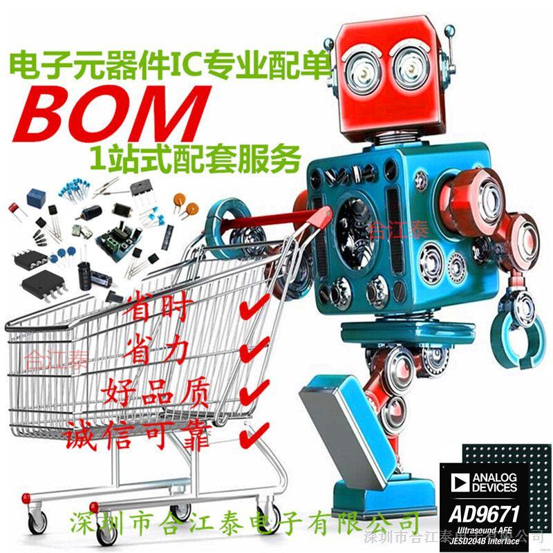 一站式配单服务BOM快速报价,专业电子元器件IC配单