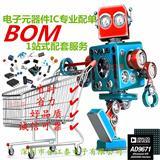 BOM电子元器件IC电容电阻一系列配单服务