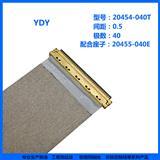 YDY 20454-040T极细同轴线0.5间距