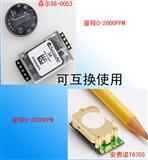 红外CO2传感器T6703/S8-0053