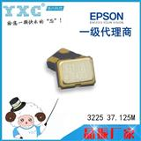 SG310SCF贴片有源晶振 EPSON晶振