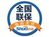 欢迎访问哈尔滨东芝电视机网站全国各点售后服务维修咨询电话中心