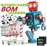 SAM2695分销电子元器件原装IC提供BOM配单