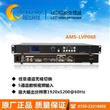 led视频处理器 led广告显示屏全彩高清视频处理器 AMS-LVP068
