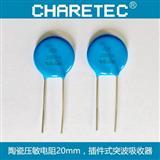 热销SMD压敏电阻20D112K 台湾插件突波吸收器