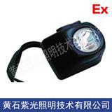 YJ1011固态强光防爆头灯 紫光YJ1011 YJ1010LED头灯