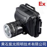 YJ1015微型防爆头灯|紫光YJ1015|YJ1015LED头灯