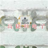 高捷科高频管2SC2237-29