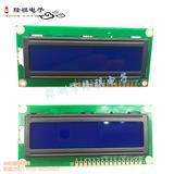 蓝屏 1602A 兰屏LCD液晶屏 蓝色 5V 白字体 带背光LCD1602