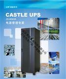 山特三相高频在线式UPS电源3C3EX80KS