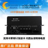 AMS-LCB300 S2同步发送卡