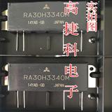 高捷科高频场效应管RA30H3340M 全新原装