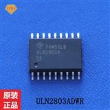 功率放大驱动芯片 ULN2803ADWR SOP18 TI 达林顿管驱动器 驱动IC