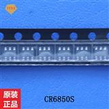 PWM控制芯片 CR6850S SOT23-6 CR/启达 小功率电源模块 电源IC 集成电路IC