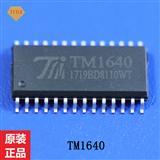 LED面板显示驱动控制芯片 TM1640 天微 LED数码管显示驱动IC
