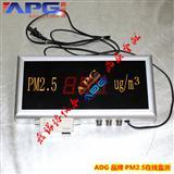 陕西PM2.5显示屏