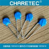 陶瓷压敏电阻器,直插式过压保护器件 10D561K