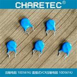 短引脚压敏电阻,小型压敏电阻器 10D561KJ