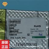 高清机顶盒信号转换器 IT9507FN/AX SMD ITE 集成电路 IC 芯片