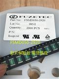 FSMD050-2920 富致原装正品 0.5A/60V 2920系列  现货贴片PPTC