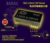 4-20mA电流信号 智能环路 无源输出 隔离变送器 IC模块 两线制
