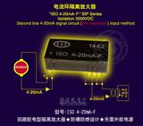 ISO 4-20mA-F回路配电型隔离放大器★防爆防燃设计★无需外部电源★IC封装
