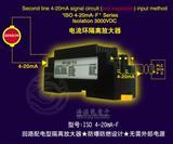 DIN 4-20mA-F 两线制 隔离放大器 导轨安装 一进二出 二进二出 单双路均有