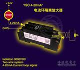 两线制4-20mA信号一分二路 回路传输 电流环路 隔离变送器 35mm导轨