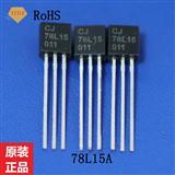 三端稳压管 L78L15A TO-92 长电 三极管 三端稳压器 电子元件配单