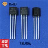 三端稳压电路 L78L05A 78L05A TO-92 WS 正线性稳压器 稳压电路 三极管 IC