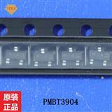 NPN三极管 PMBT3904 NXP 恩智浦 PNP开关三极管 贴片放大管 原装