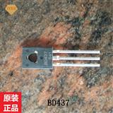 BD437 音频功率放大三极管