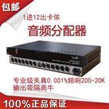 音频分配器