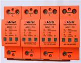 安科瑞ARU1-15/385/2P系列浪涌保护器装置