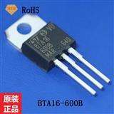 双向可控硅晶闸管 BTA16-600B