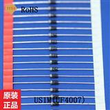 超快速整流二极管 US1M UF4007 DO-41 VISHAY 整流管 二极管