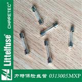 littelfuse保险丝,力特玻璃保险丝管 0313005.MXP