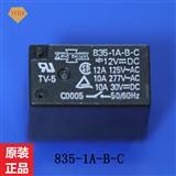 直流电磁继电器 835-1A-B-C 松川 磁保持继电器 12V 10A 4脚 现货