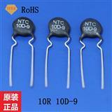 热敏电阻 10D-9 DIP NTC 10R 电阻器 中功率高频电阻 1W