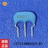 CSTLS4M00G53-BO CSTLS8M00G53-BO 晶振