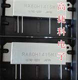 高捷科三菱功放模块RA80H1415M1 全新原装