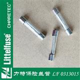 美国Littelfuse 3AG慢熔玻璃保险丝 0313015.MXP