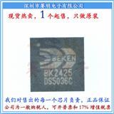 热卖全新原装现货BK2425QB代理BK系列封装QFN自有库存